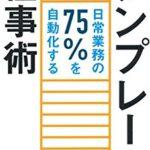 テンプレート仕事術/信太 明【読書メモ】