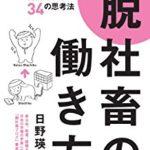 脱社畜の働き方/日野瑛太郎【読書メモ】