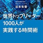 世界トップリーダー1000人が実践する時間術/谷本 有香【読書メモ】