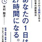 【生産性の向上】あなたの1日は27時間になる。/木村 聡子【ビジネス本の読書メモ】
