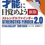 【自己啓発】さあ、才能(じぶん)に目覚めよう 新版 ストレングス・ファインダー2.0/トム・ラス【ビジネス本の読書メモ】