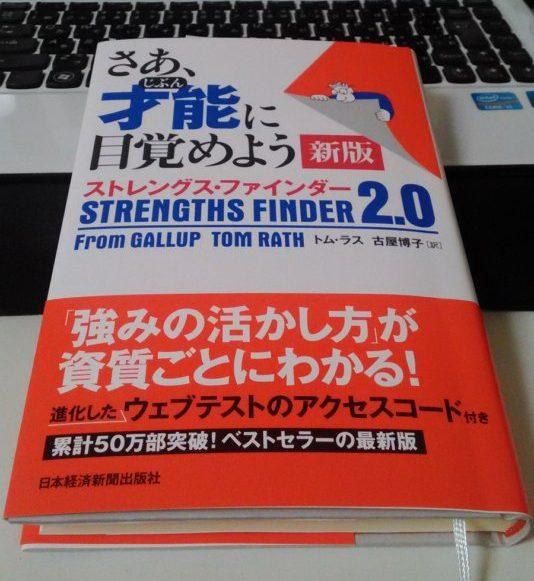 2017年Amazonで買ってよかったもの:さあ、才能(じぶん)に目覚めよう 新版 ストレングス・ファインダー2.0
