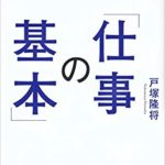 【習慣化】世界の一流36人「仕事の基本」/戸塚 隆将【ビジネス本の読書メモ】