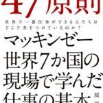 【習慣化】47原則/服部 周作【ビジネス本の読書メモ】