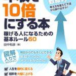 【自己啓発】年収を10倍にする本 稼げる人になるための基本ルール50/田中和彦【ビジネス本の読書メモ】