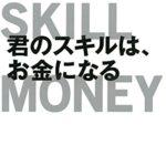 【自己啓発】君のスキルは、お金になる/千田 琢哉【ビジネス本の読書メモ】