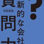 【習慣化】革新的な会社の質問力/河田 真誠【ビジネス本の読書メモ】
