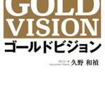 【自己啓発】思い描いた未来が現実になる ゴールドビジョン/久野 和禎【ビジネス本の読書メモ】