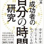 【自己啓発】成功者の自分の時間研究/上野 光夫【ビジネス本の読書メモ】